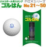 ゴルフボール 名入れ スタンプ・ゴルはんMIXシリーズ No 21〜50 で マイボール!・補充インク付・メール便では送料は無料ですプレゼントに!ゴルハン 名入れOK!【楽ギフ_名入れ】