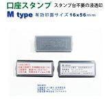 口座番号スタンプ・デジはん・Mtype(文字1色)補充インク付・メール便では送料は無料です!