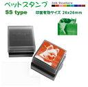 ペットスタンプ!SStype(文字s+画像)補充インク付ペット写真スタンプ お名前も(10文字以内)無料で入...