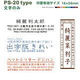 オーダー スタンプ・デジはん・PS-20type(文字1色)補充インク付イラストレーターのデーターからもOK!・メール便では送料は無料です!