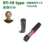 写真のはんこ・デジハン・ST-18type(画像)補充インク付オーダー スタンプ・メール便では送料は無料です!