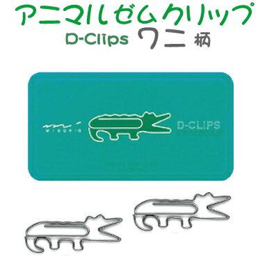 アニマルデザイン ゼム クリップ ( ワニ柄 ) ディークリップス/ミドリ(デザインフィル)