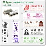 オリジナル 画像付 住所スタンプ・Mtype(文字+画像)ロゴタイプ イラストスタンプ 浸透印・補充インク付・メール便では送料は無料です!ロゴ入りスタンプ イラスト入りスタンプ にも適しています