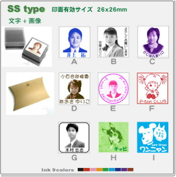 SSタイプ(26mm角)画像+文字