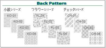 バックパターン