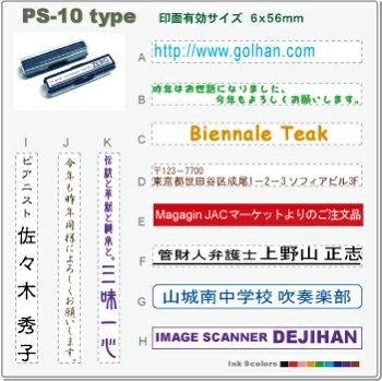 PS-10タイプ(1列文字に最適サイズ)