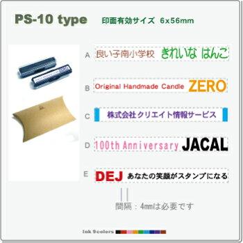PS-10タイプ2色使いが可能です