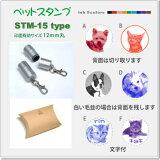 デジはん ペット 写真スタンプ・STM-15type(文字s+画像)補充インク付・メール便では送料は無料です!ペットのお名前も(6文字以内)無料で入ります!
