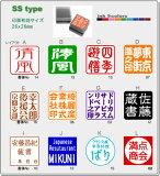 デジはん 落款印 SStype 蔵書印 会社印 角印 社印 26mm角内サイズオーダーで製作・補充インク付・メール便では送料は無料です!