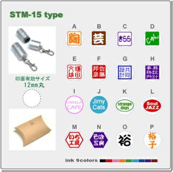 落款印風!STM-15(12mm丸)