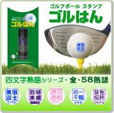 ゴルフボール スタンプ「ごるはん」四文字熟語シリーズ・落款印・補充インク付 ・メール便では送料は無料です!【楽ギフ_名入れ】