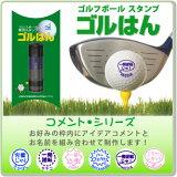 ゴルフボール 名入れ スタンプ ゴルはんコメントシリーズ・補充インク付・メール便では送料は無料です!【楽ギフ_名入れ】