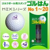 ゴルフボールスタンプ・ゴルはんMIXシリーズ No 1〜20・でマイボール!名入れで誤球防止にお役にたちます、補充インク付/ギフトに最適・ゴルハン ごるはん