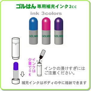 골프공 스탬프 바리 판 전용 보충 잉크 블루/바이올렛/핑크