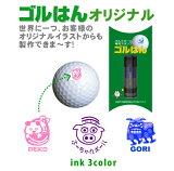 ゴルフボールスタンプ「ゴルはん」オリジナル制作 補充インク付・メール便では送料は無料です 名入れ OK!ごるはん【楽ギフ_名入れ】