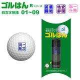 ゴルフボール スタンプ「ゴルはん」四文字熟語Rシリーズ・No01〜09メール便ご利用で送料は無料です(宅配便は有料です)ゴルハン・ごるはん