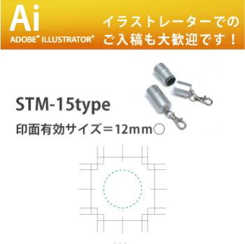 データー入稿で制作:STM15type