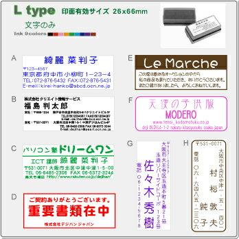 オリジナルスタンプ作成・Lタイプ(26×66mm)
