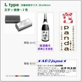 dejihan 2色スタンプ・ Ltype(文字+画像) 補充インク2本付スタンプ オーダー・DM便では送料は無料です!