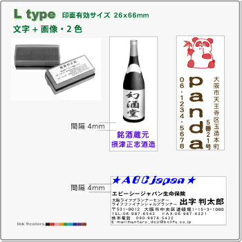 Lタイプ(26×66mm)画像+文字インク2色を同時