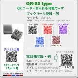 デジはん QRコードスタンプ・SS(名入れtype)補充インク付・メール便では送料は無料です!