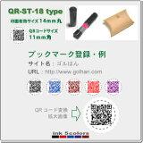 QRコードスタンプ ・ブックマーク・QR.ST-18typeメール便では送料は無料です!