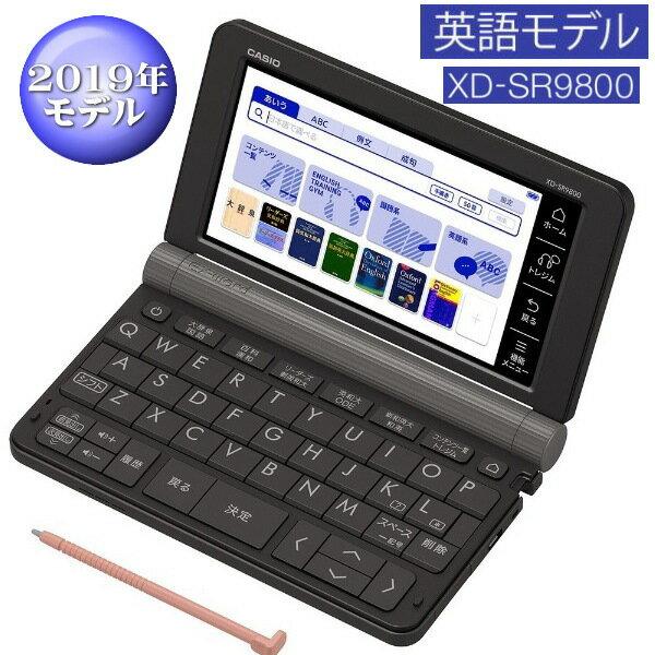 カシオ XD-SR9800BK 電子辞書 英語モデル(190コンテンツ収録) EX-word ブラック[XDSR9800BK]