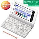 (在庫あり)カシオ XD-SR4800WE 電子辞書 高校生モデル(215コンテンツ収録) EX-w ...
