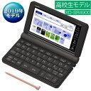(在庫あり)カシオ XD-SR4900BK 電子辞書 高校生進学校モデル(235コンテンツ収録) E ...