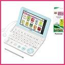※充電器セット付!カシオ 電子辞書 XD-SK2800WE ホワイト 小学生モデル CASIO エクスワード XDSK2800WE(在庫あり)