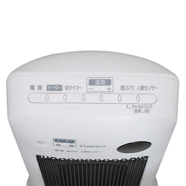 アイリスオーヤマ KJCH-12ST 人感センサー付セラミックファンヒーター [KJCH12ST]