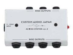 新生活応援フェアCAJ AC/DC Station ver.2エフェクター用パワーサプライ【SS05P03mar13】