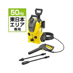 (お取り寄せ)ケルヒャー (50Hz/東日本エリア専用)高圧洗浄機 K3サイレント50HZ