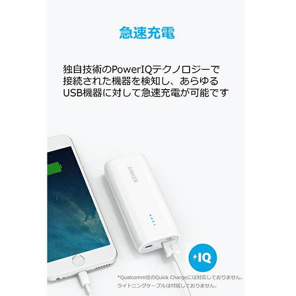アンカーA1211N21-9モバイルバッテリー5200mAhAstroE15200ホワイト[A1211N219]