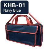 (☆在庫あり) キョーリツ 鍵盤ハーモニカ用バッグ KHB-01 Navy Blue KC P3001-32Kに最適♪おどうぐ箱持ち運び用としても!