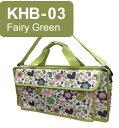キョーリツ 鍵盤ハーモニカ用バッグ KHB-03 Fairy G...