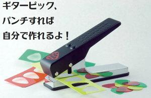 【お試し用プラスチックシート付き】Pick Punch Standard 351ギターピックパンチ・スタンダード...