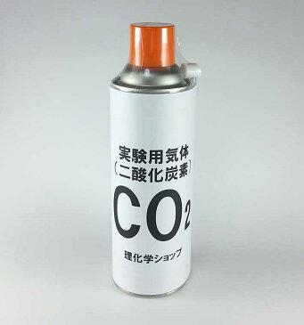 実験用気体ボンベ【二酸化炭素】