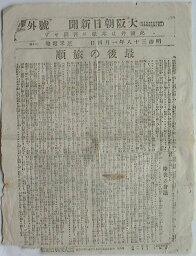 【中古】大阪朝日新聞明治38年1月4日号外 最後の旅順