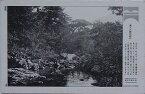 【中古】第三水源地渓谷 木浦名所(絵葉書)