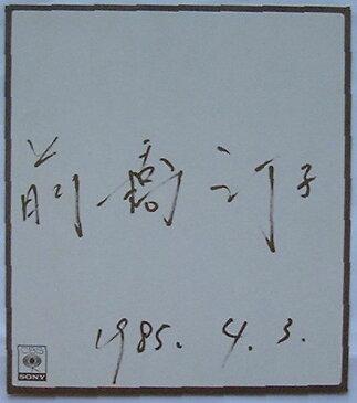 【中古】前橋汀子 サイン色紙