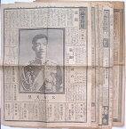 【中古】大正天皇崩御・御大喪記事・号外一括 大正15年12月25日〜昭和2年2月9日