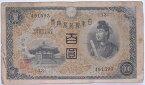 【中古】紙幣 日本銀行兌換券百円(1次100円)