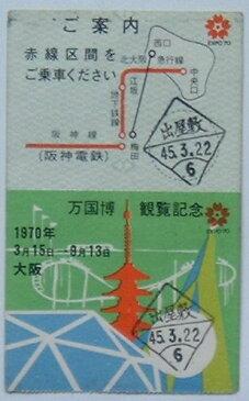 【中古】鉄道切符 万国博観覧記念乗車券 阪神電鉄・地下鉄線