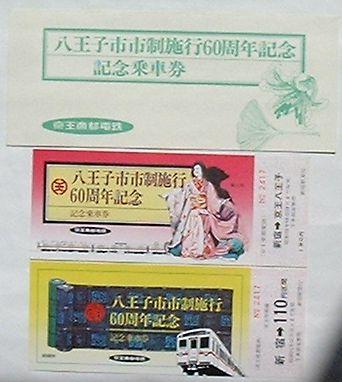 【中古】京王線 八王子市市制施行60周年記念乗車券 新宿駅