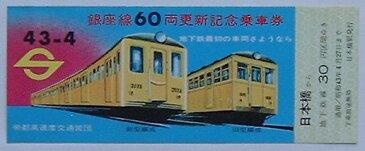 【中古】営団地下鉄 銀座線60両更新記念乗車券 地下鉄最初の車両さようなら 日本橋駅