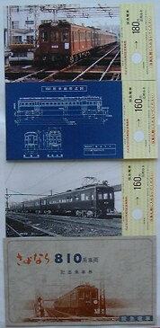 【中古】阪急電車 さよなら810系車両記念乗車券