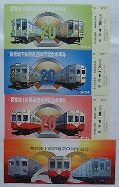 【中古】都営地下鉄開通20周年記念乗車券 巣鴨駅