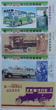 【中古】都バス60周年記念乗車券 都バス・都電・都営地下鉄線