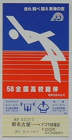 【中古】名鉄 58全国高校総体 新名古屋からナゴヤ球場前乗車券